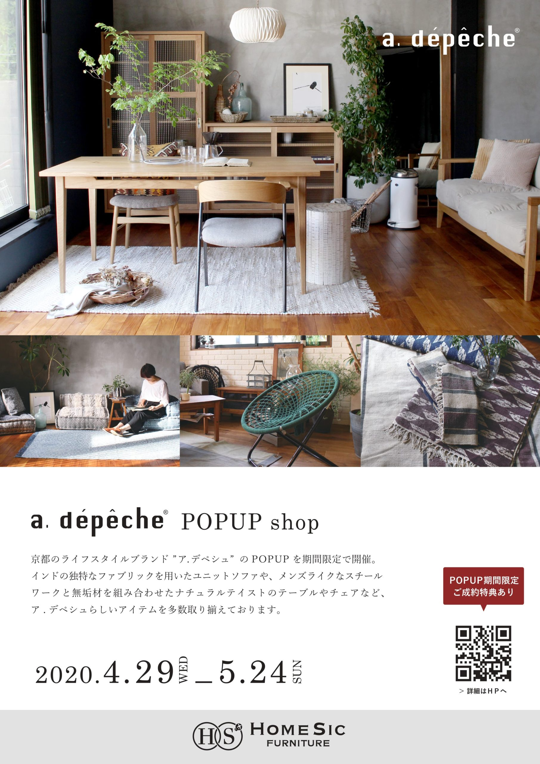 POPUP SHOP in HOME SIC style shop 水戸店
