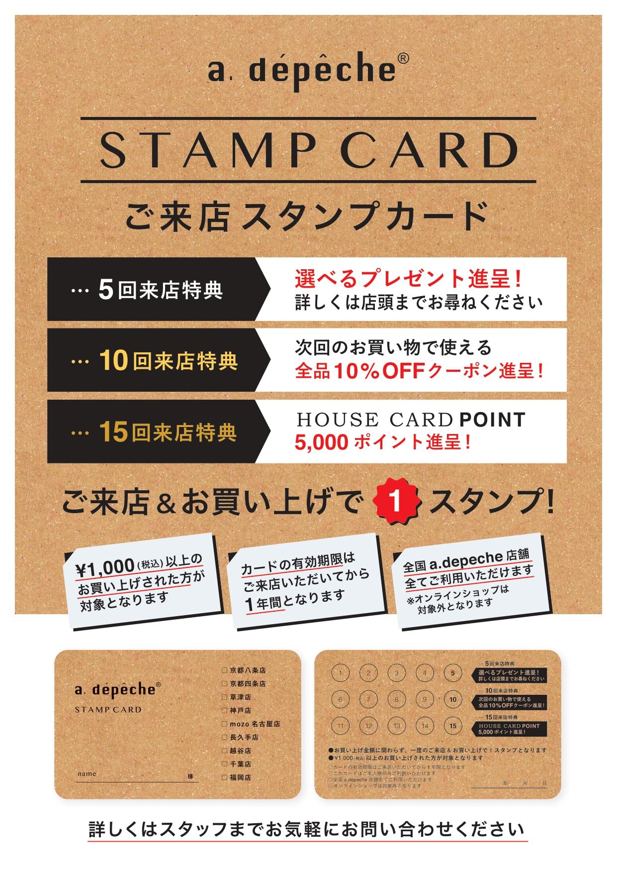 ご来店スタンプカードが登場!