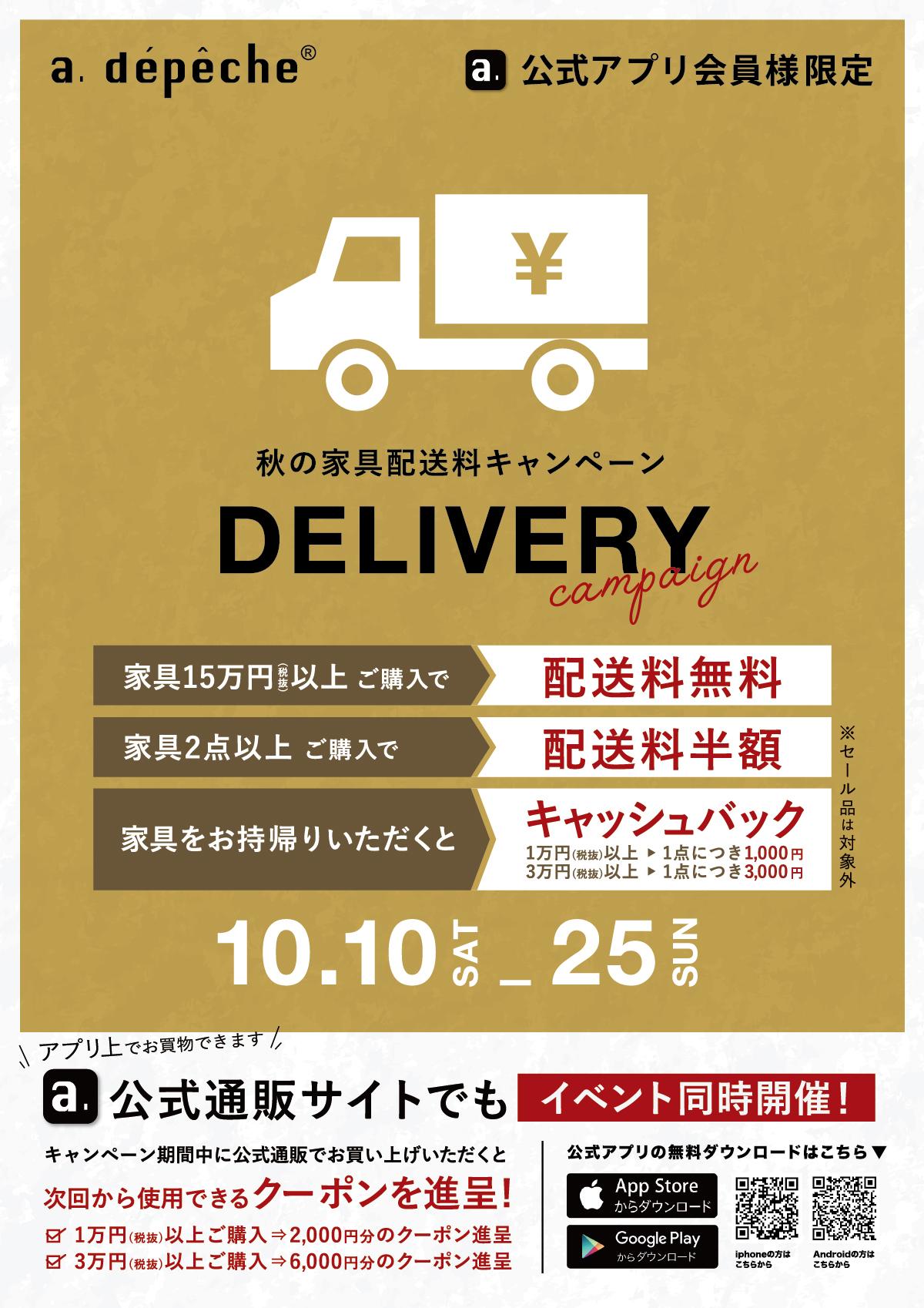 秋の家具配送料キャンペーン開催!