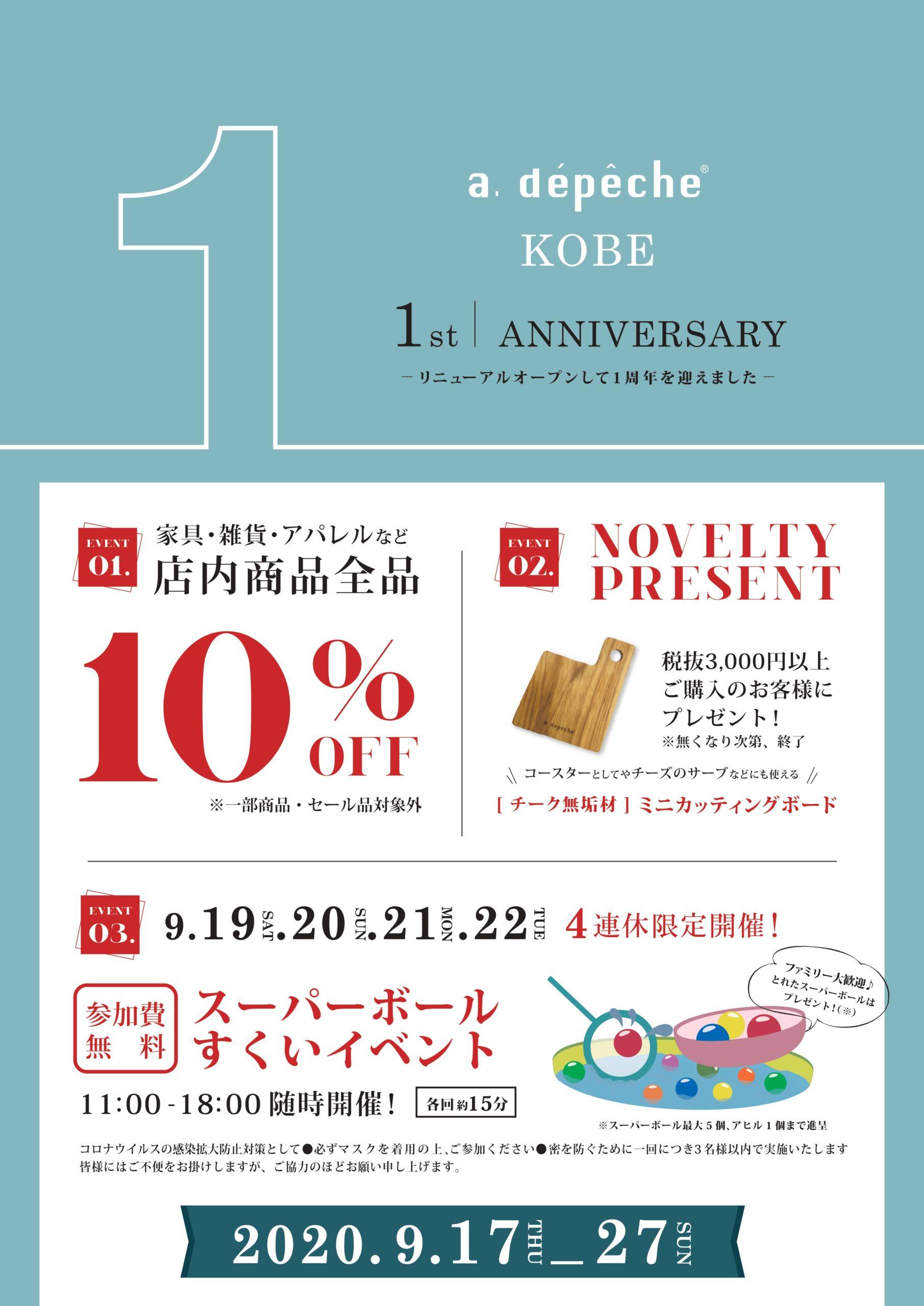 【a.depeche神戸店】リニューアル周年祭!