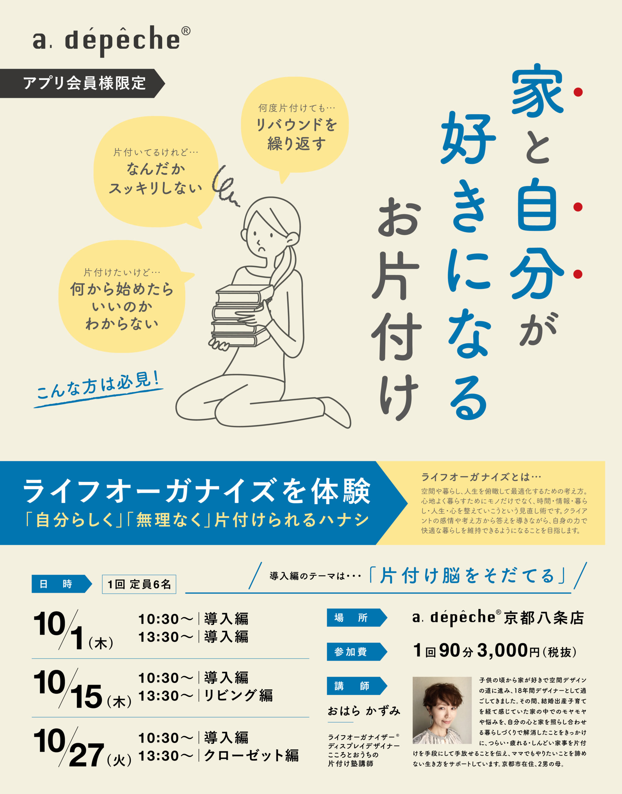 京都八条店(関西圏)ライフオーガナイズ体験