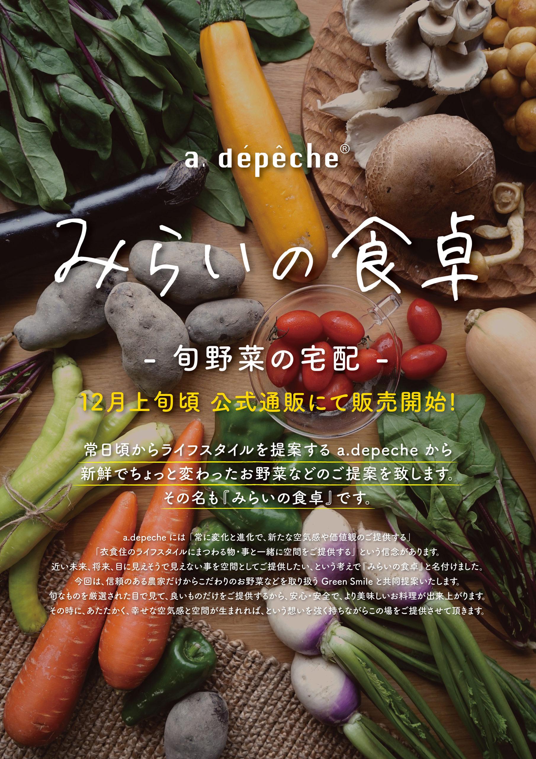 草津マルシェ|a.depeche草津店にて限定開催!