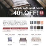 socph sofa cover special price販売