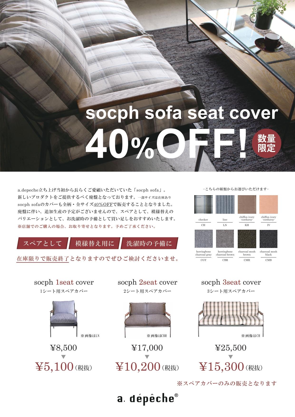 socph sofa cover special price販売のご案内
