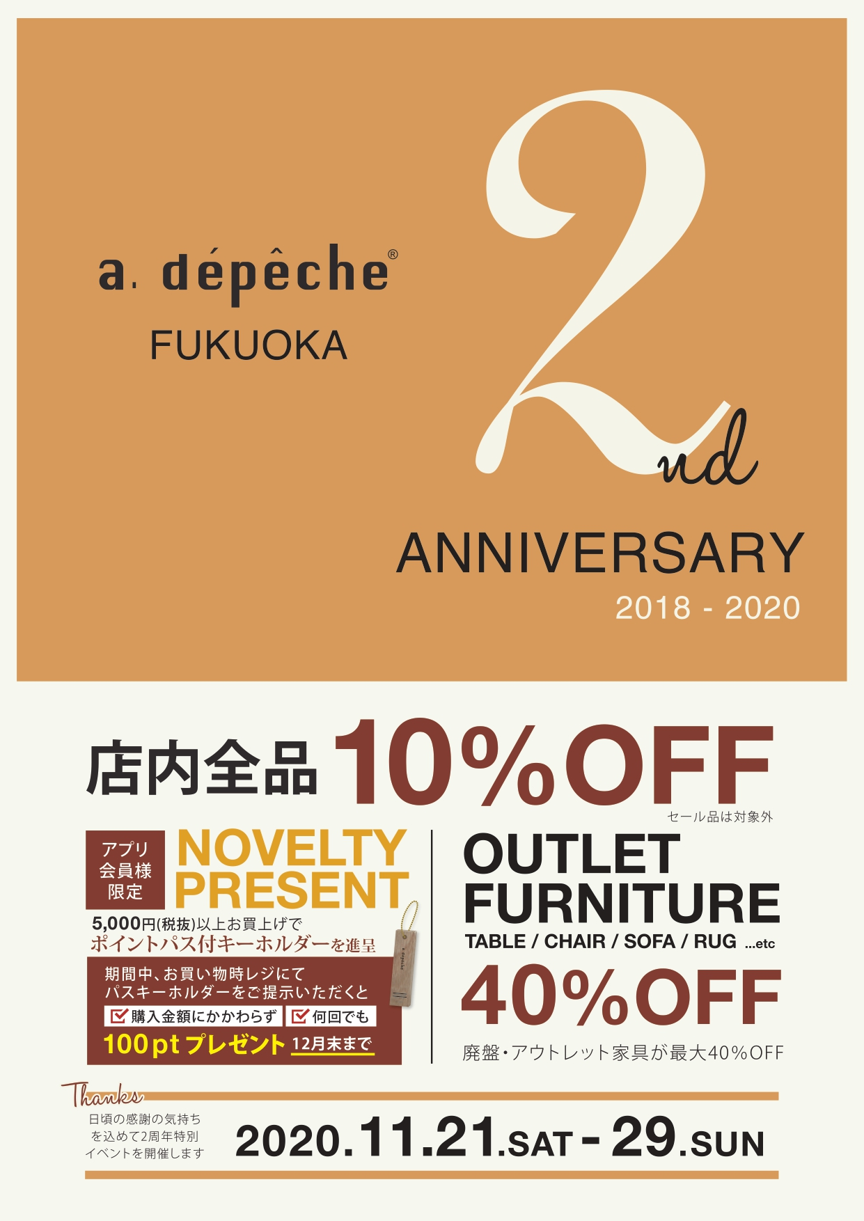 【a.depeche福岡店】おかげさまで2周年♪