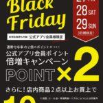 a.depecheのBlack fridayはポイント2倍のキャンペーン!さらに店内商品2点お買上で10%OFF!!