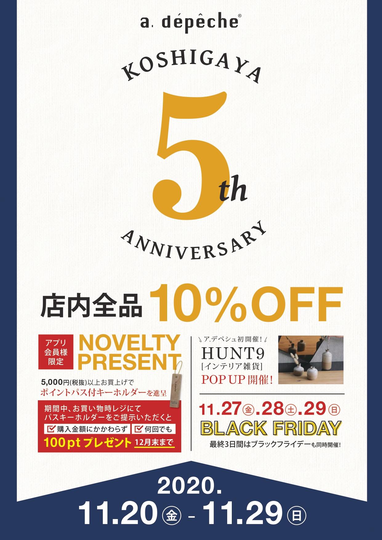【a.depeche越谷店】5周年祭いよいよスタート!