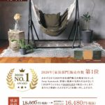 3wayハンモック 2020円割引!