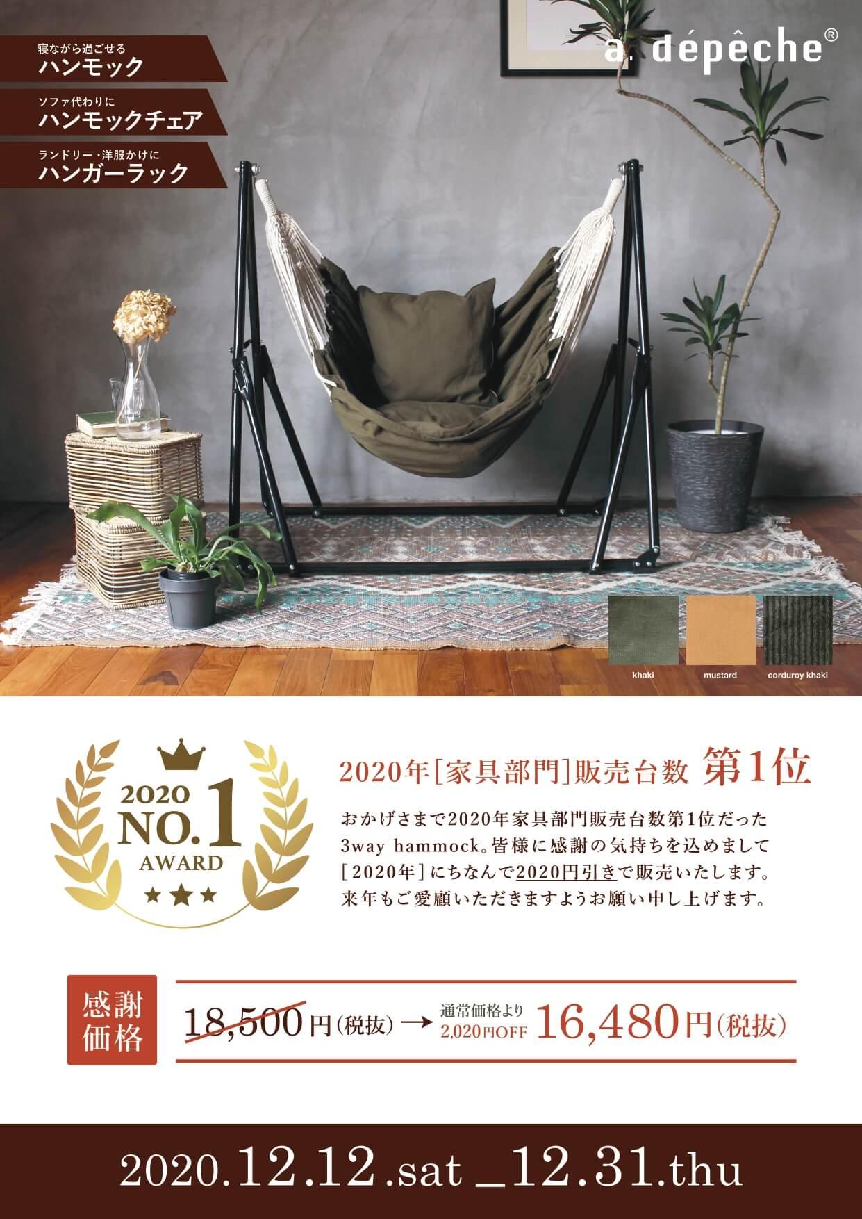 3wayハンモック期間限定2020円引きで販売!