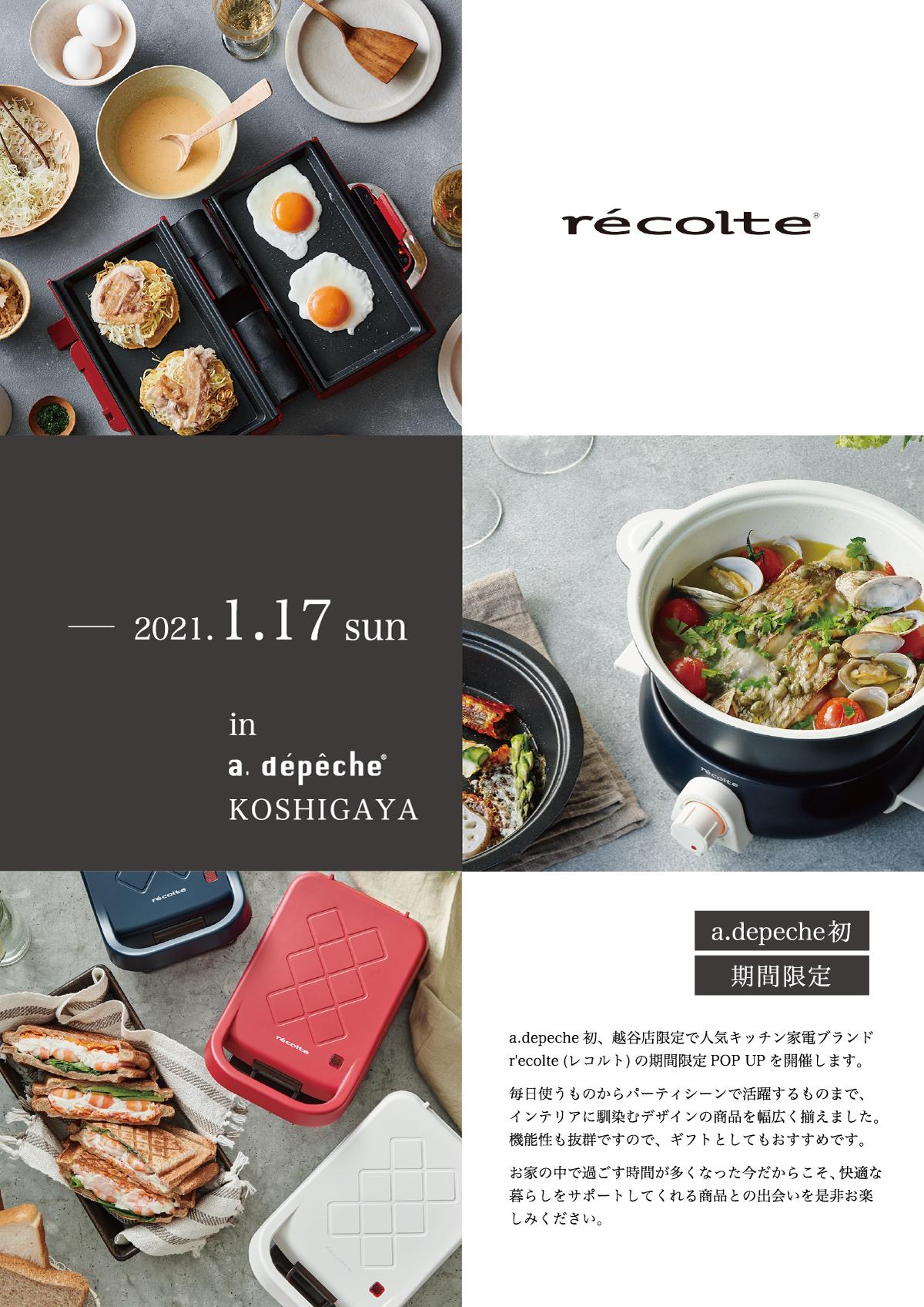 越谷店限定で【re'colte】のキッチン家電POP UPを開催中!