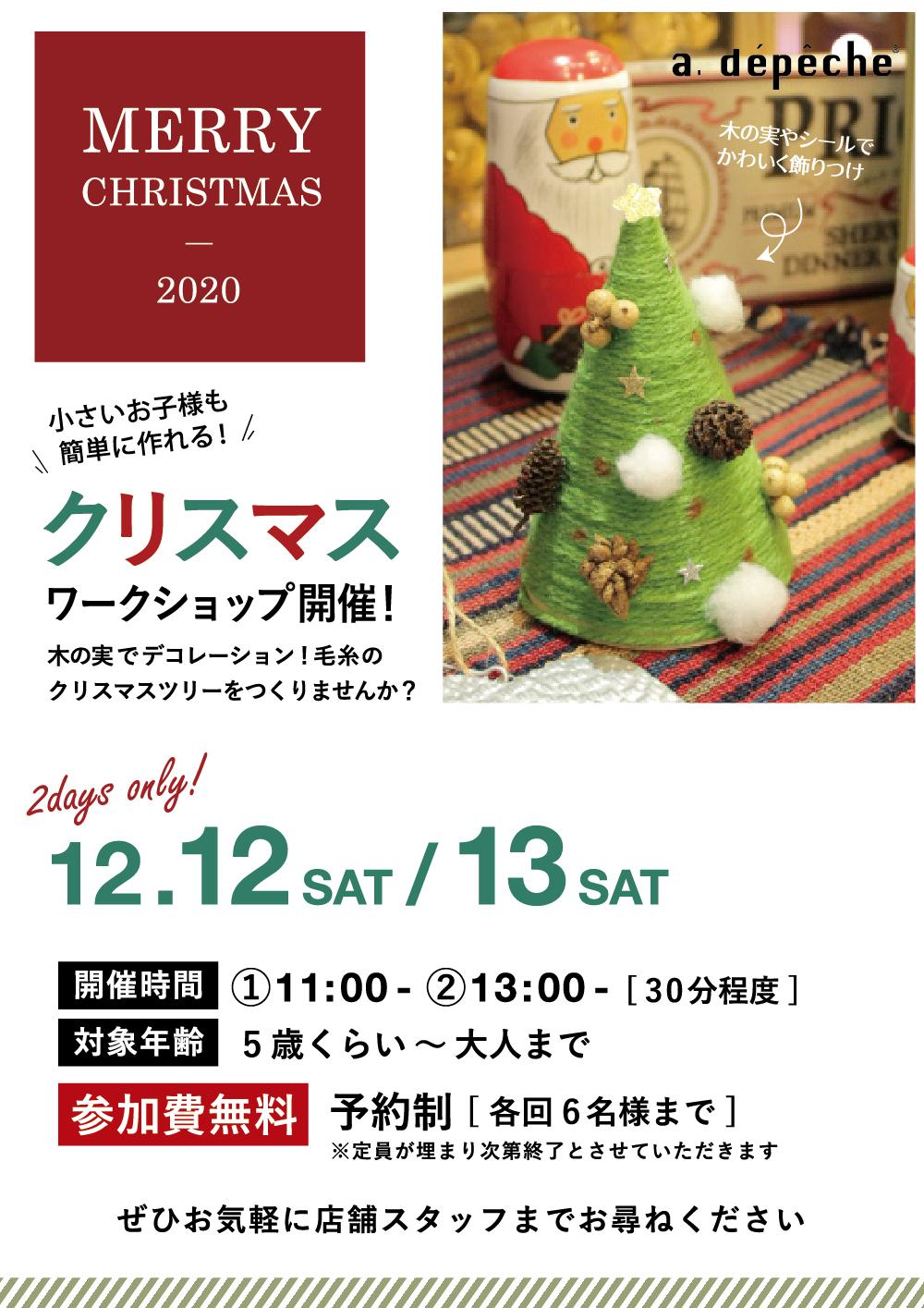 手作りクリスマスツリー!ワークショップ開催