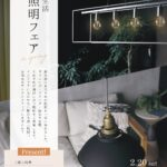 a.depeche 新生活照明フェア