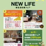 新生活応援フェア -第ニ弾-