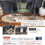 1台3役こなせるハンモック「シフラス 3wayハンモック」2000円OFF!