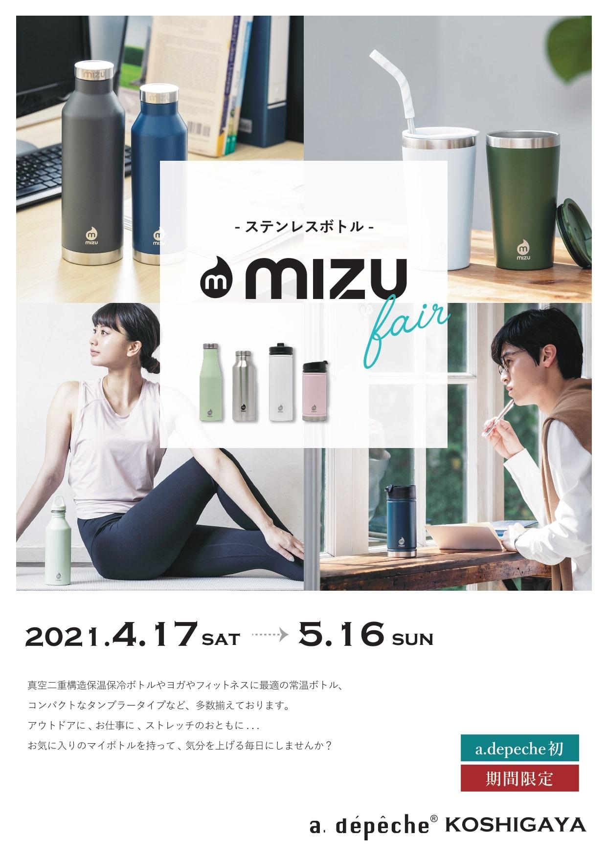 """【a.depeche 越谷店】a.depeche初!ステンレスボトル""""Mizu""""POPUP開催!"""
