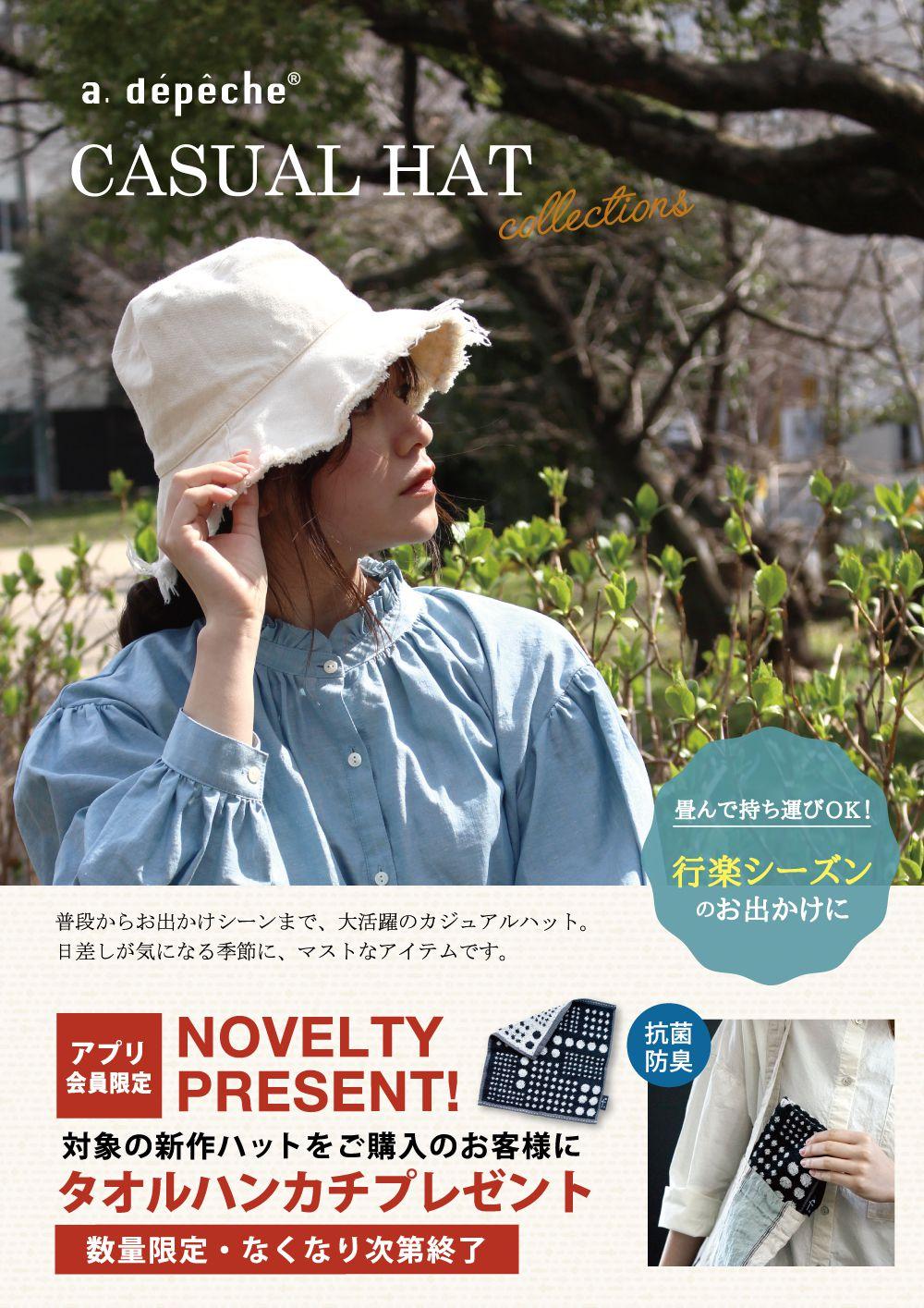 おすすめ新作◆帽子◆入荷のご案内