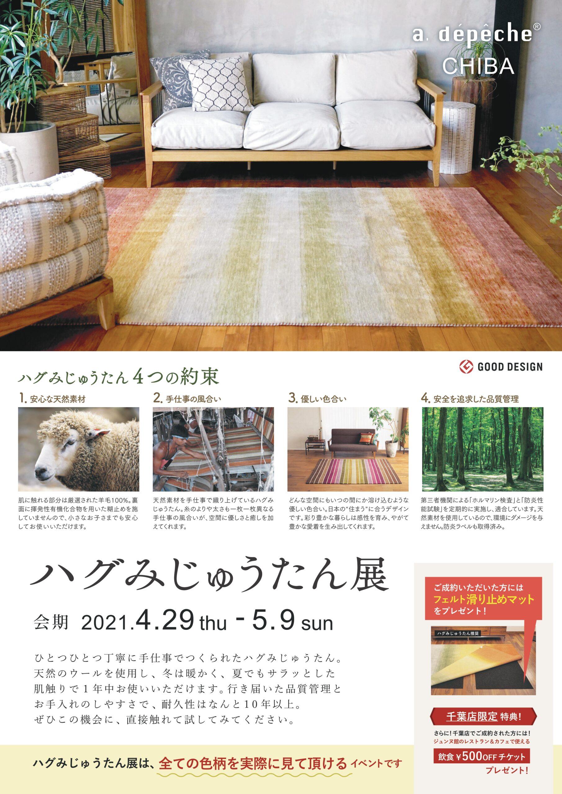 【a.depeche 千葉店】◆ハグみじゅうたん展◆のお知らせ