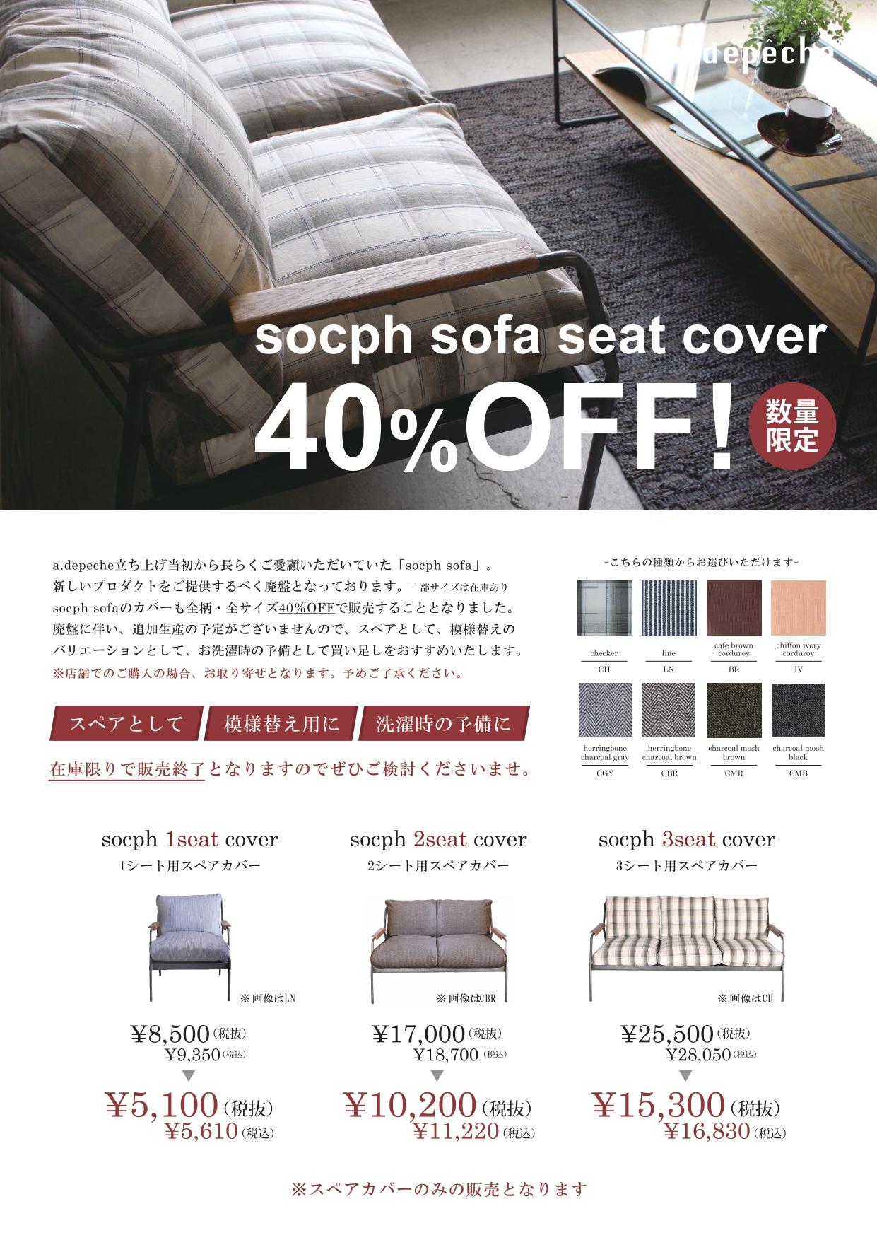 ソコフソファ(socph sofa)カバーが特価!