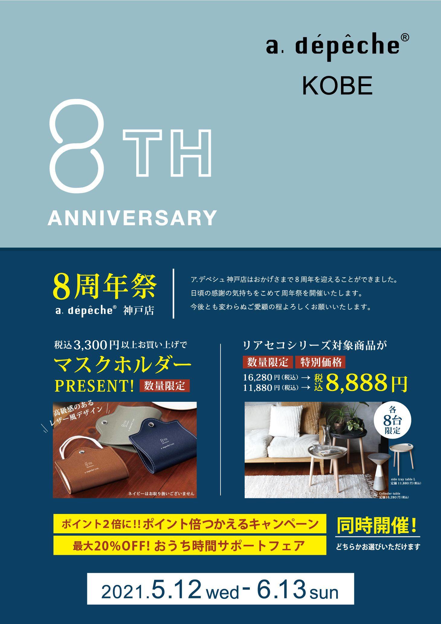 アデペシュ神戸店 8周年祭