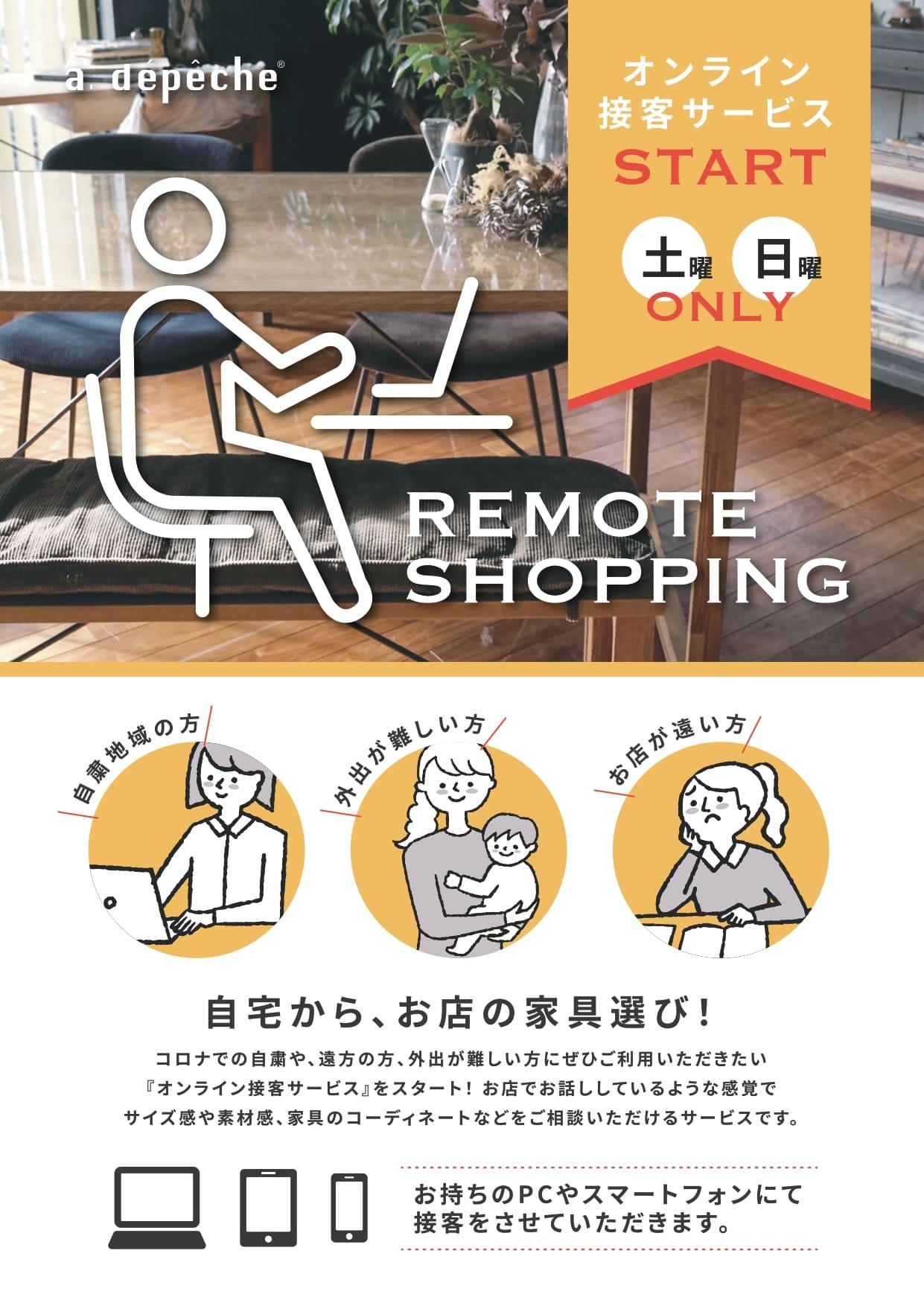 ◆オンライン接客サービス開始◆のご案内【アプリ会員限定】