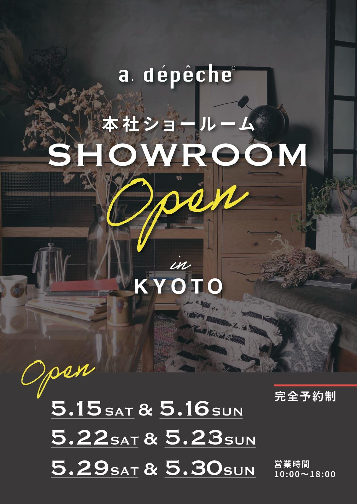 ◆期間限定SHOWROOMオープン(京都本社)◆のご案内【アプリ会員限定】